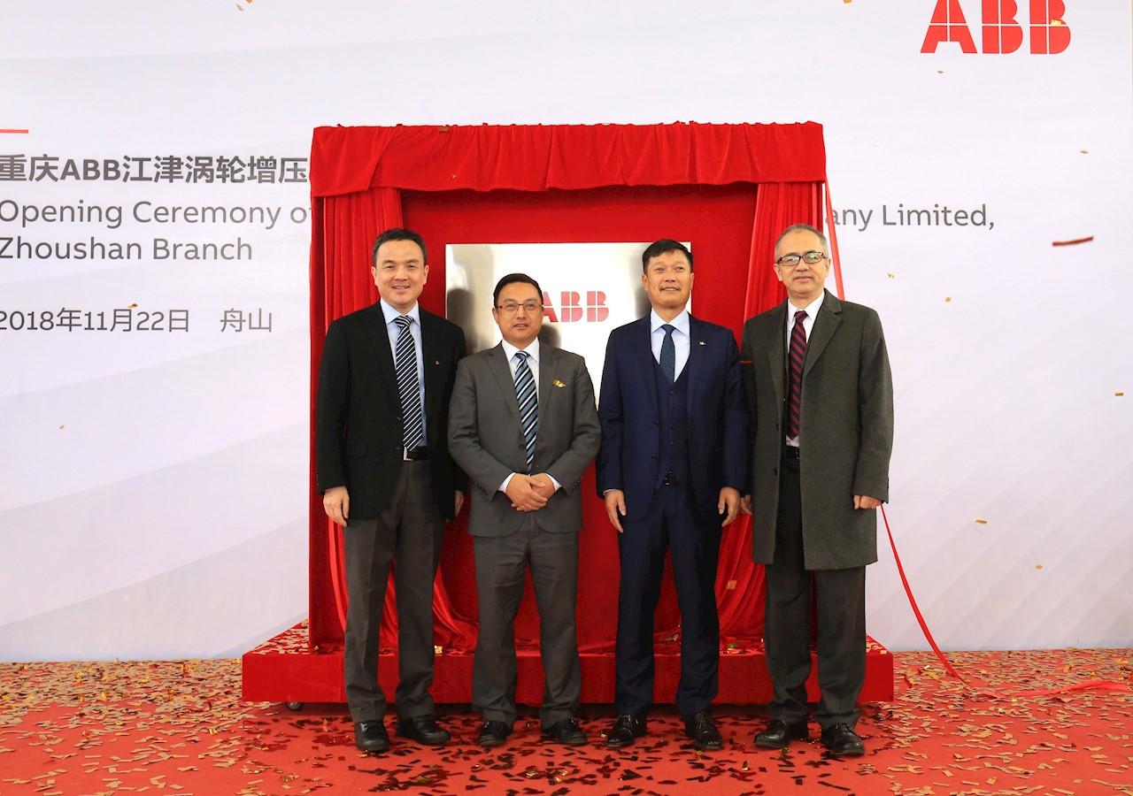 重庆ABB江津涡轮增压系统有限公司舟山分公司正式揭牌