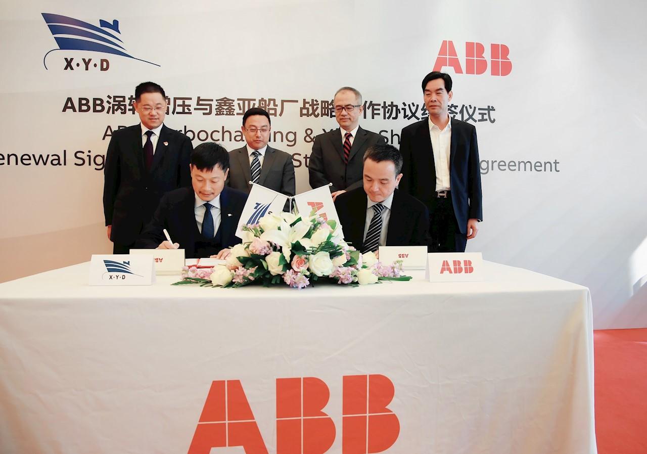 ABB涡轮增压与鑫亚船厂战略协作协议续签仪式