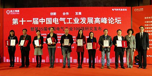 第15届中国电气百强颁奖典礼现场