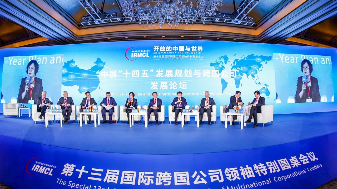 """ABB受邀参加中国 """"十四五"""" 发展规划与跨国公司发展论坛"""