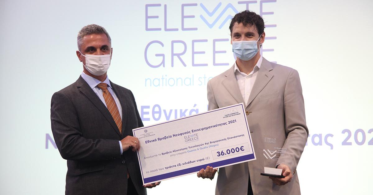 Ο εκπρόσωπος της ΑΒΒ Ελλάδος κ. Κυριάκος Ρωτίδης, Διευθυντής Τομέα Συστημάτων Κίνησης και Ρομποτικής, με τον εκπρόσωπο της βραβευμένης startup Quanta & Qualia / Magos, κο Βασιλαπόστολο Ουρανή